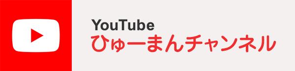 ひゅーまんチャンネル