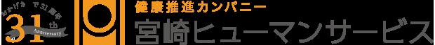 宮崎ヒューマンサービス